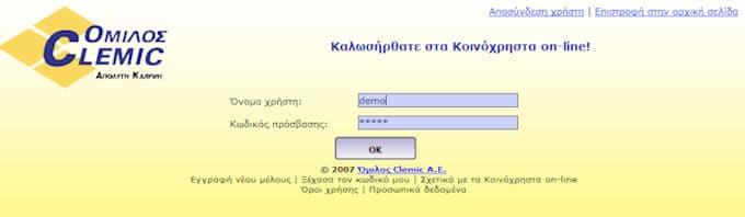Εφαρμογή Online Κοινοχρηστα