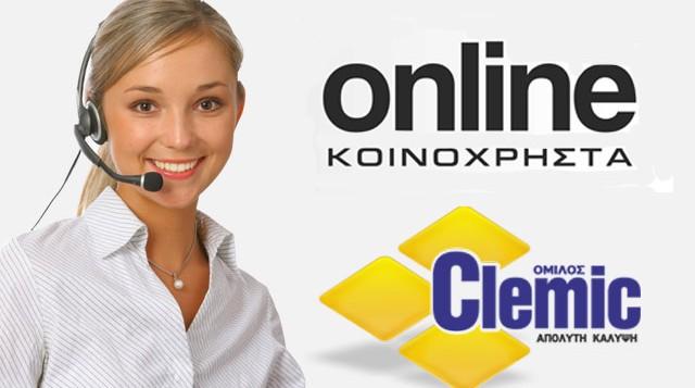 πρόγραμμα κοινοχρήστων Clemic Services